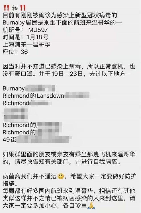 最新! 确诊4388例 死亡106人! 加拿大已有2例 温哥华华人恐慌!