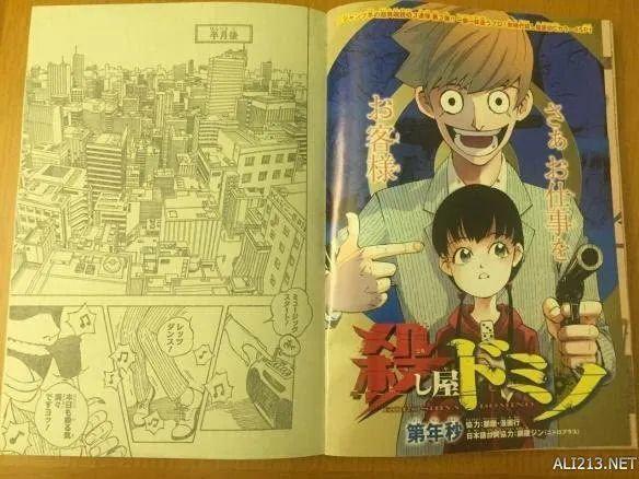 首登《少年JUMP》的中国漫画,到底有多厉害?