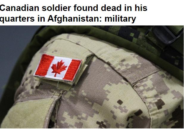 最新! 加拿大军人驻外宿舍死亡 死因未明! 2天后遗体运回国! 新闻 第1张